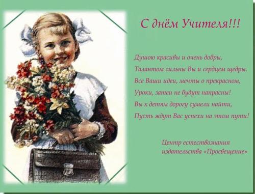 Поздравления для учителя белорусского языка только на белорусском языке
