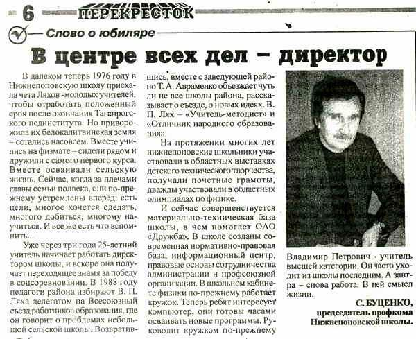 Статья В Газете Знакомство Сотрудника С Коллективом