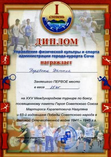 Фотогалерея выставка лучших произведений учащихся Нижнепоповской   Диплом первой степени за победу в международных соревнованиях в июле 2011г
